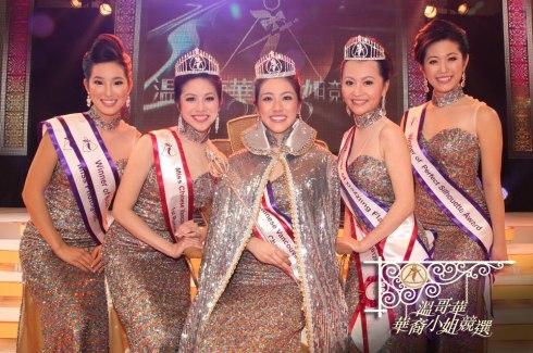 Miss Chinese Vancouver Beauty Pageant 2012 「温哥華華裔小姐競選2012」