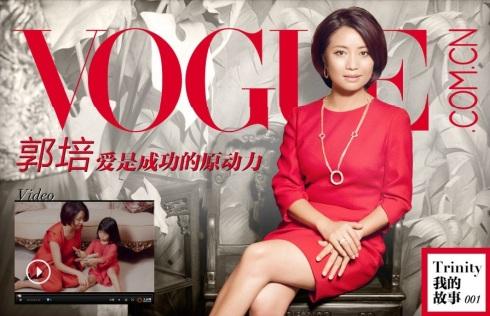 中國高級訂製服裝設計師-郭培 Vogue (中國)