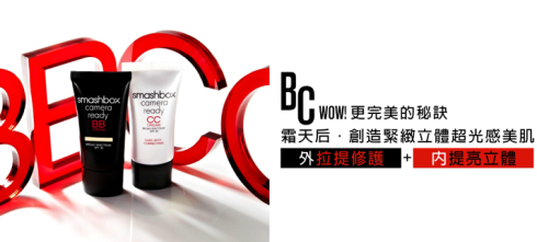 Smashbox BB & CC Cream