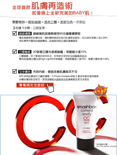 Smashbox CC霜