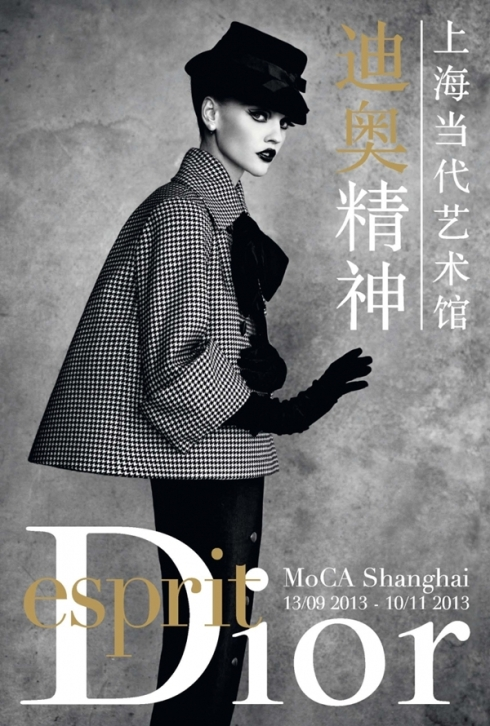 Esprit Dior in Shanghai 迪奥精神展覽