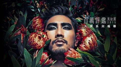 Godfrey Gao for FG 2015 Best Beauty.jpg